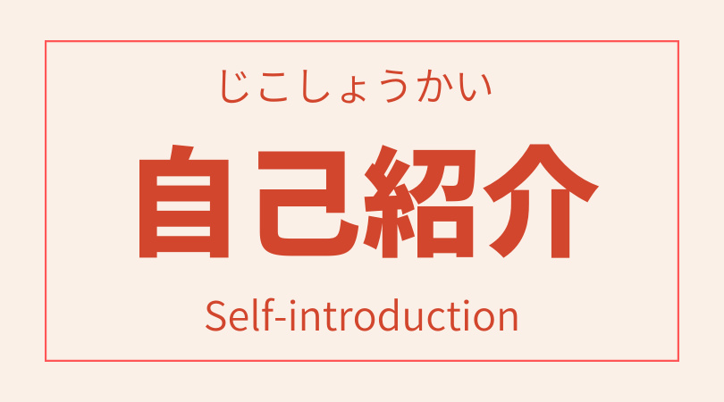 self introduction  じこしょうかい 自己紹介 myself yourself japanese